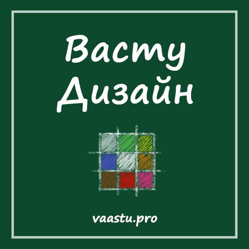 Курс Васту-Дизайн